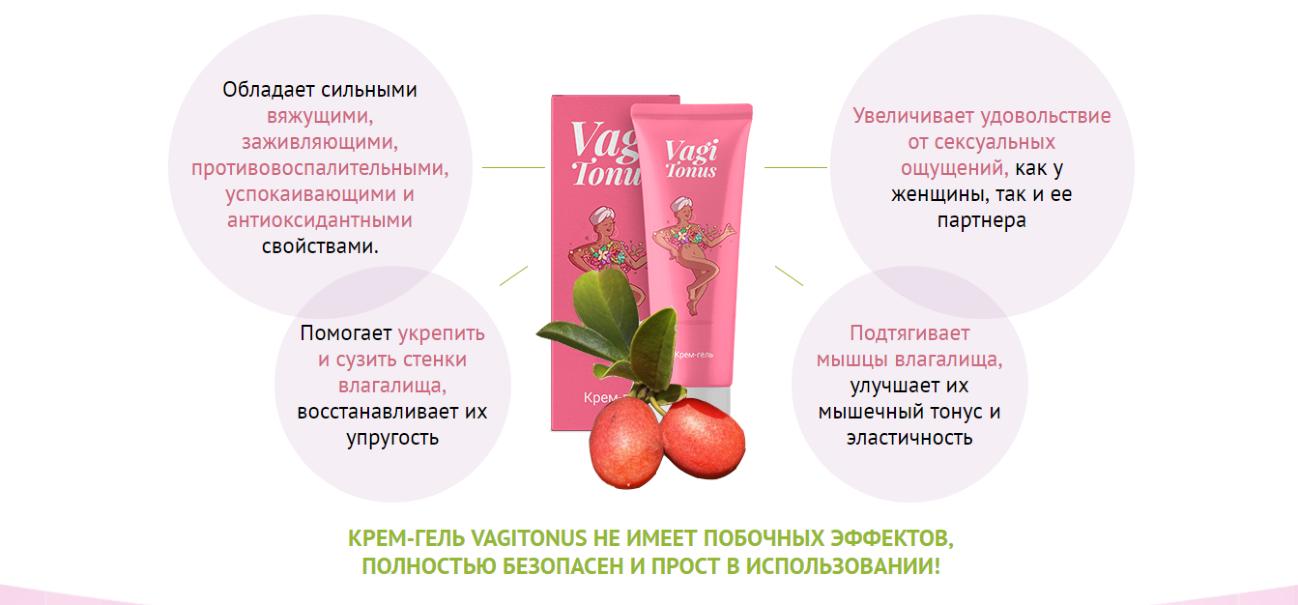VagiTonus для сужения влагалища в Днепропетровске