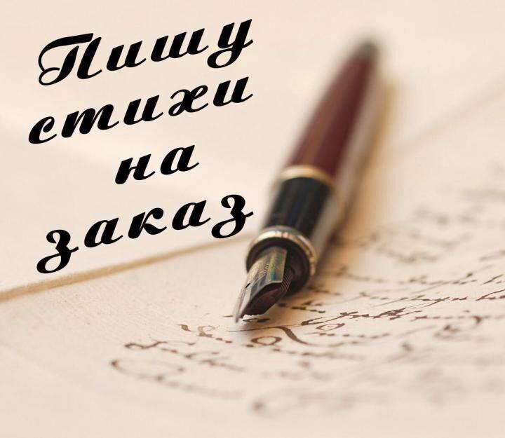 Пишу поздравления в стихах