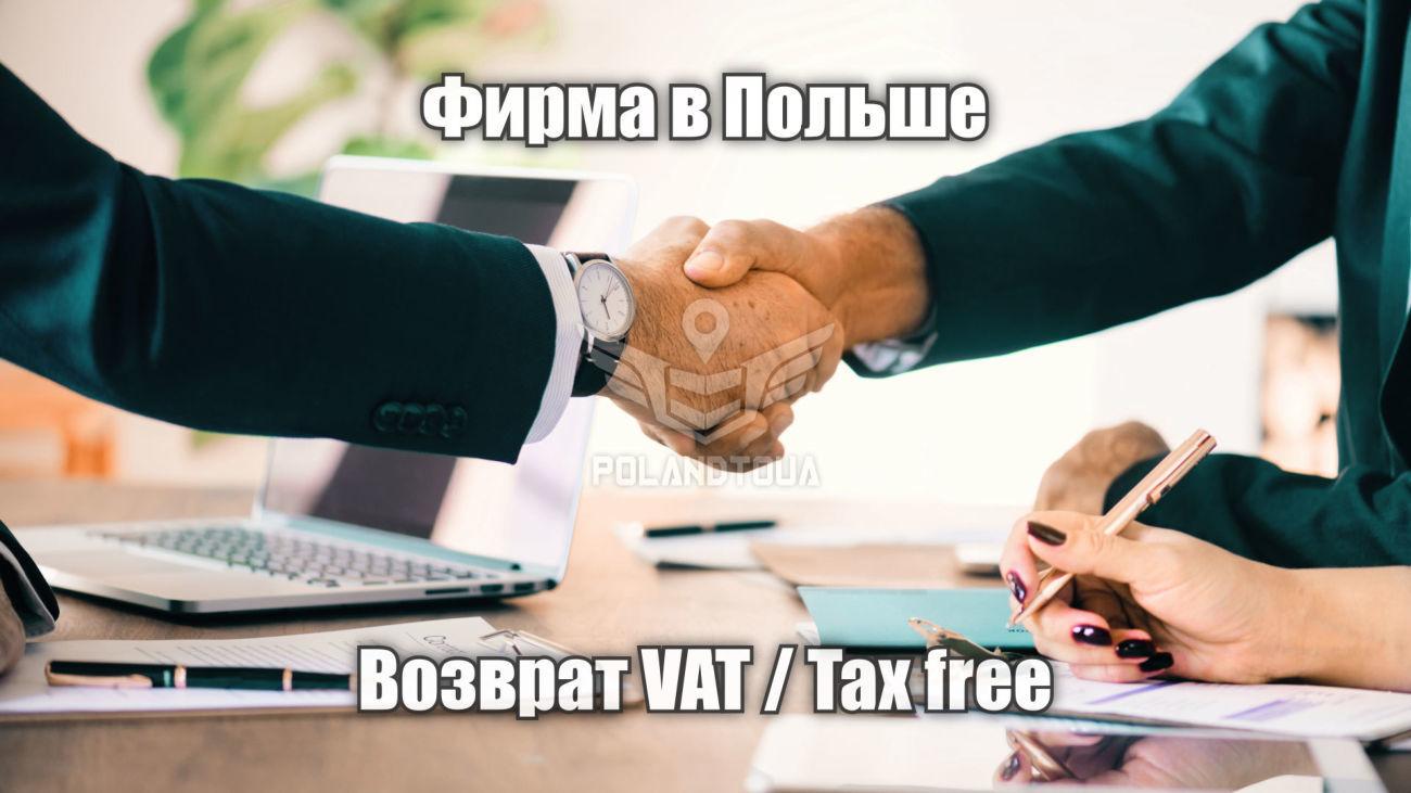 054cd0c957bf Фирма посредник в Польше по возврату VAT Tax free: - Прочие услуги ...