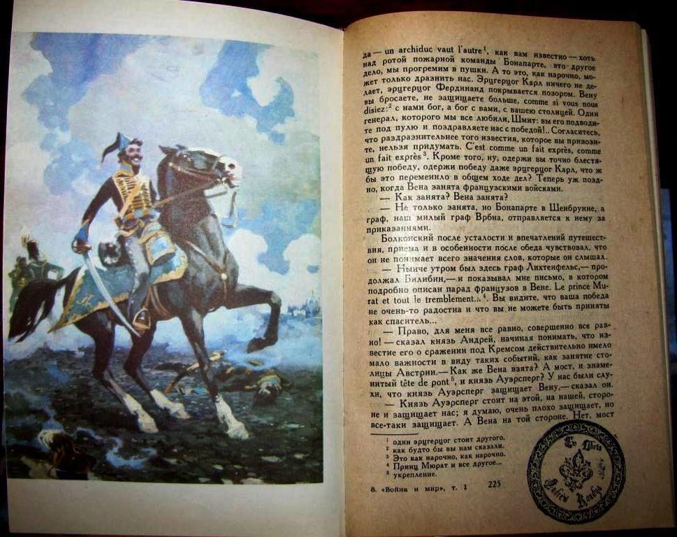 Война и мир. Подарочное издание в 4-х томах. -Иллюстрации А ... b8d4e26752eb9