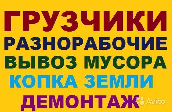 Предоставляем Разнорабочих Грузчиков Демонтаж Киев
