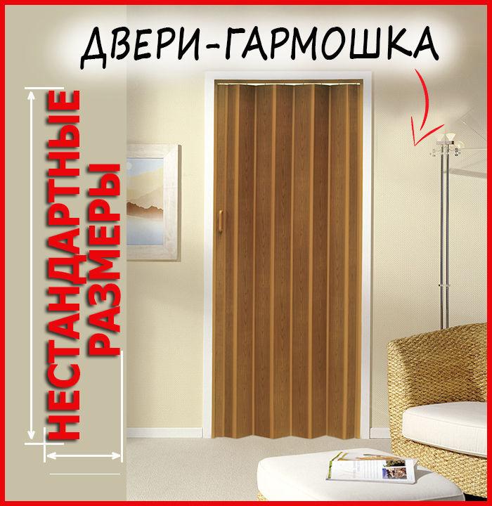 двери гармошка нестандартного размера