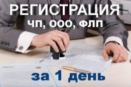 Регистрация ООО, ТОВ, СПД/Изменения/Ликвидация/Продажа ООО, ЧП, ГО