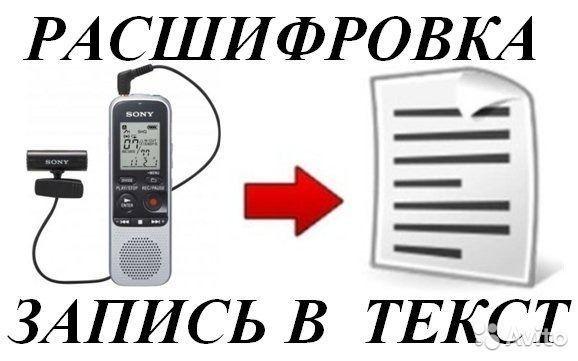 Транскрибация (расшифровка) аудиофонограм защиты диссертации