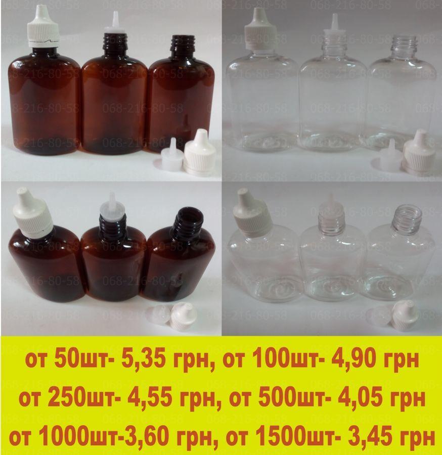 Флаконы 100 мл, бутылочки 100 мл тара оптом