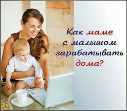Подработка для мам в декрете и домохозяек