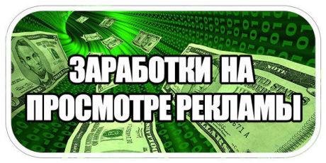 Пассивный доход в интернете.Работа на дому.