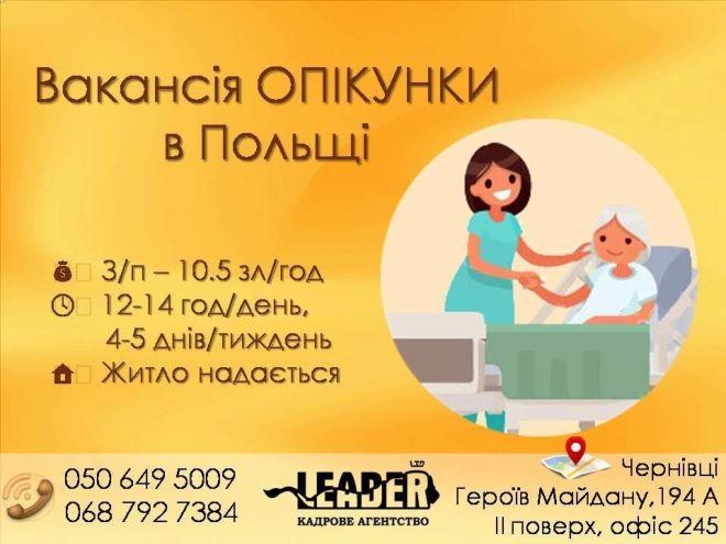 Вакансія по догляду за літніми людьми в Польщі