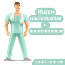 Ищем массажиста в Кременчуге