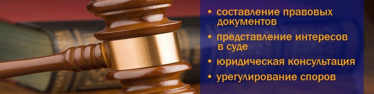 услуги юриста юрист юридическая консультация