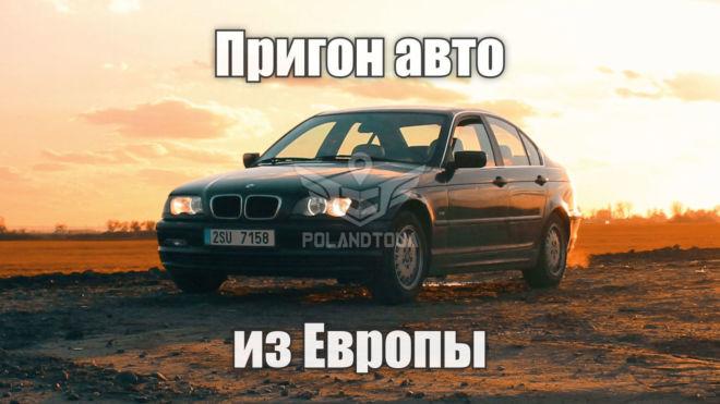 Пригон авто з Польщі під замовлення