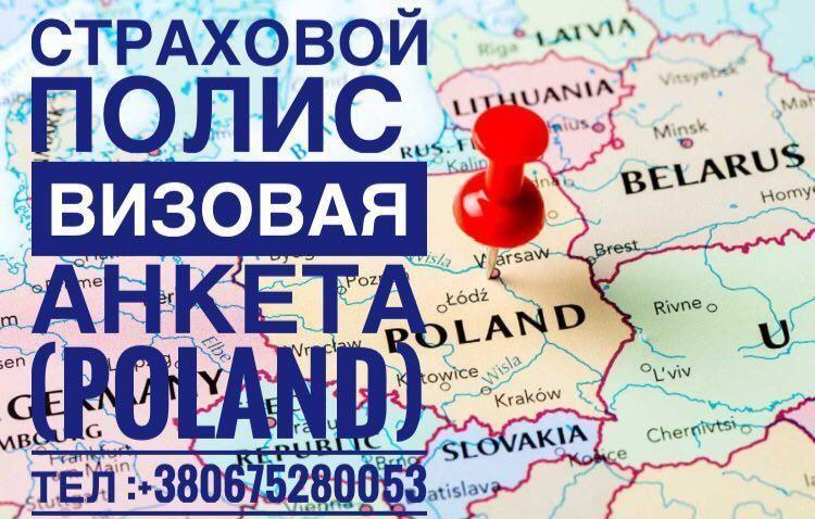 Страховой полис. Страховка на визу. Польша.