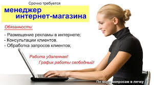 Менеджер інтернет магазина
