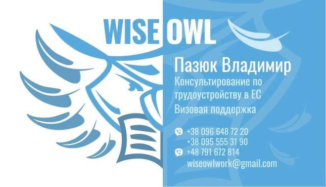 Польша  м, ж, мж  Работа  Визы  Страхование