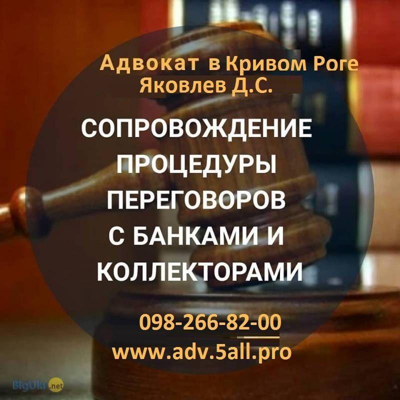 юридическая консультация бесплатно в никополе