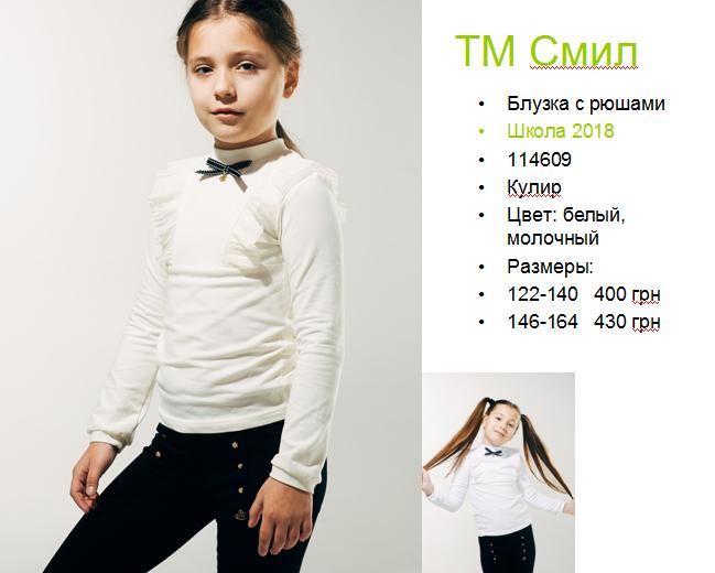 ef6f69b9851 Купить сейчас - Школьные блузки с длинным рукавом Смил  300 грн ...