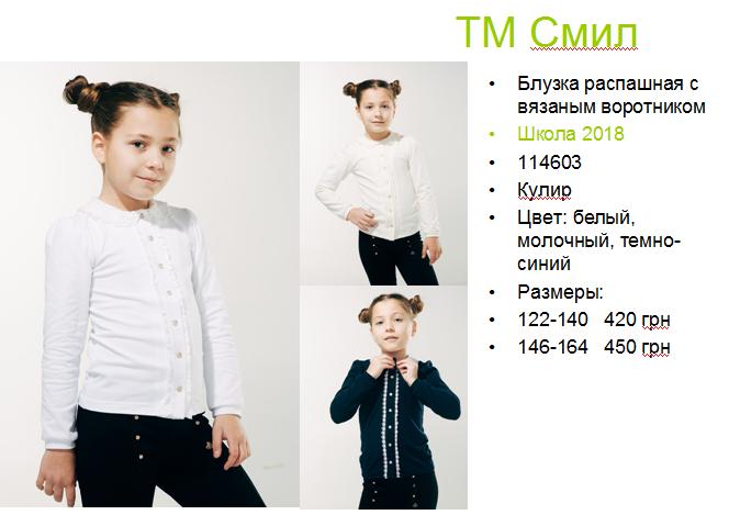 f73030f02fc Купить сейчас - Школьные блузки с длинным рукавом Смил  300 грн ...