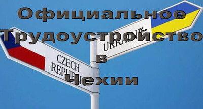 Трудоустройство Чехия официально