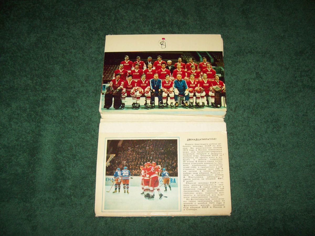 Хоккей ссср набор открыток, фразы