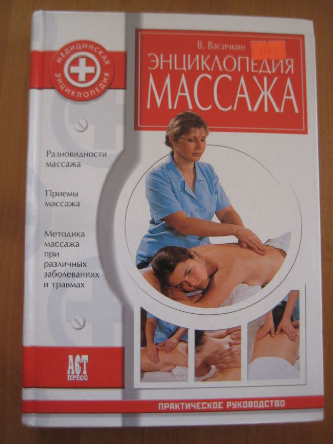 В.ВасичкинЭнциклопедия массажа