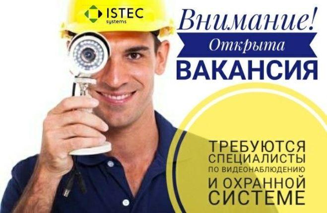 Специалист по видеонаблюдению и охранным системам