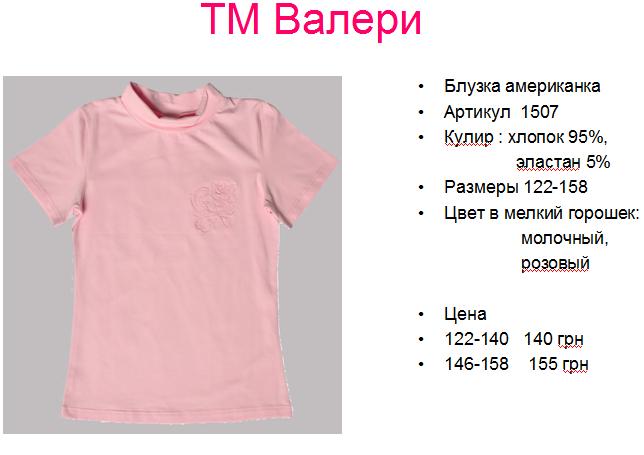 Школьная блузка с коротким рукавом  140 грн. - Другое Киев ... e8babdc929527