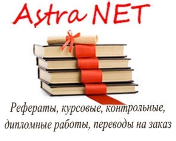 Заказать контрольную работу киев как написать реферат сколько страниц