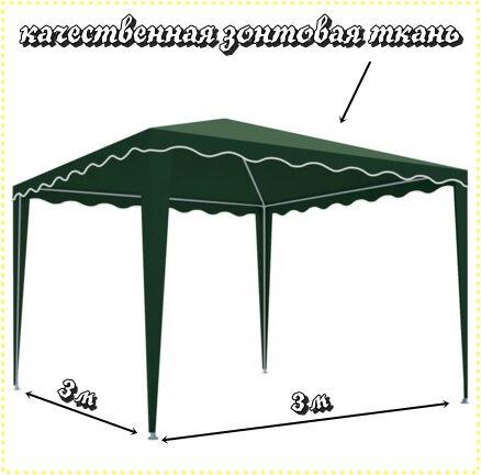 Новый зеленый садовый павильон 3x3m тент шатер павильйон навес