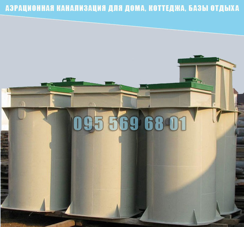 Аэрационная канализация для дома, коттеджа, базы отдыха