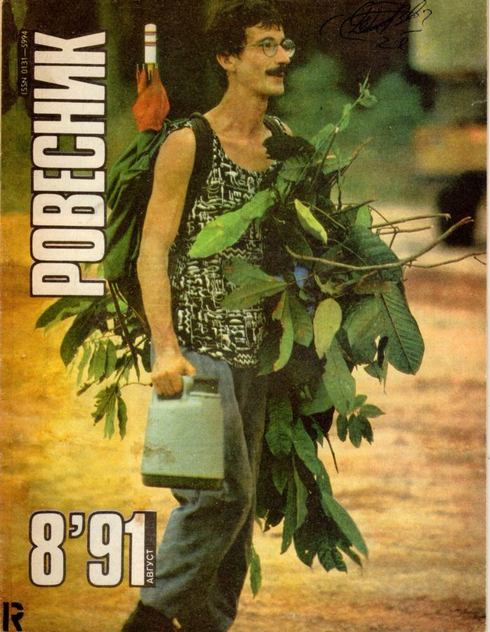Постеры журнала ровесник