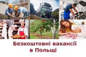 Польша Бесплатные ВАКАНСИИ