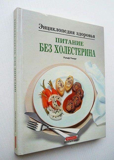 Энциклопедия здоровья. Питание без холестерина.