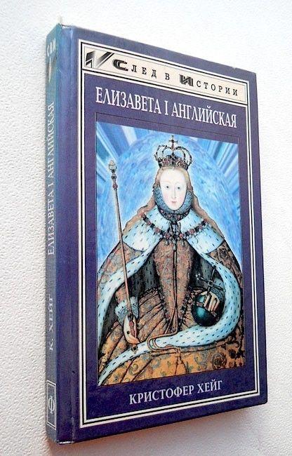 Хейг К. Елизавета I Английская.
