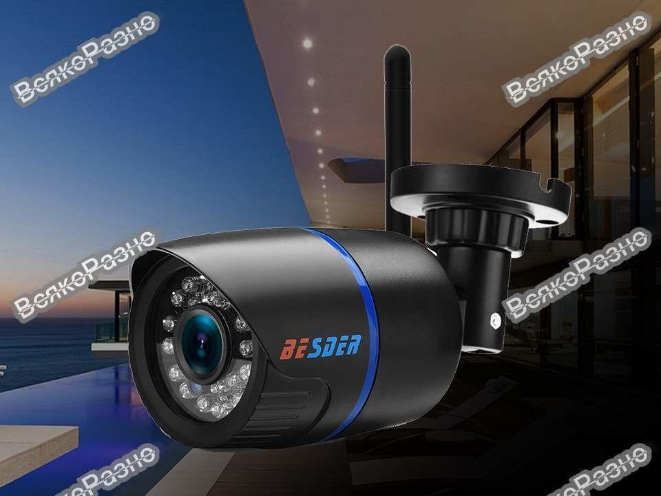 Беспроводная уличная WiFi IP камера BESDER. Наружная Wi Fi Ip камера