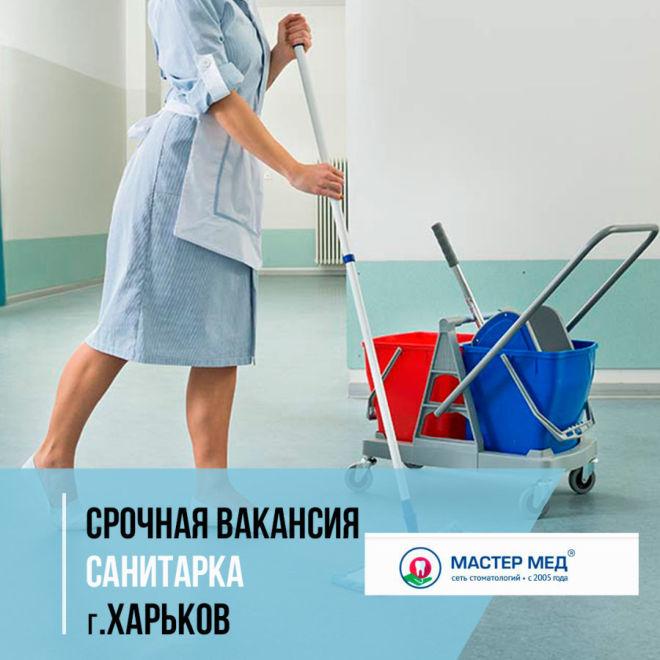 Срочная вакансия санитарки