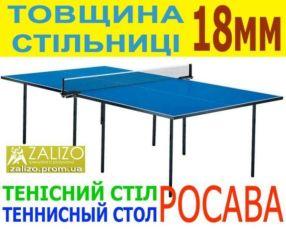 ... Тенісний стіл РОСАВА. Теннисный стол для настольного тенниса Пинг-понг  4 ... dba1e4d663b0b