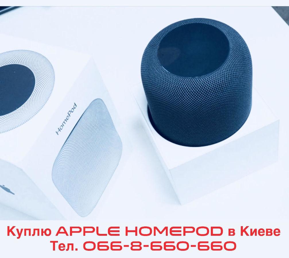 Куплю Колонку Apple HomePod в Киеве