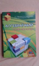 Книга Алгебраїчний тренажер Мерзляк Полонський Якір Номіровський