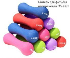 Гантели для фитнеса/спорта/тренировок неопреновая 0.5/1/2/3/4кг OSPORT