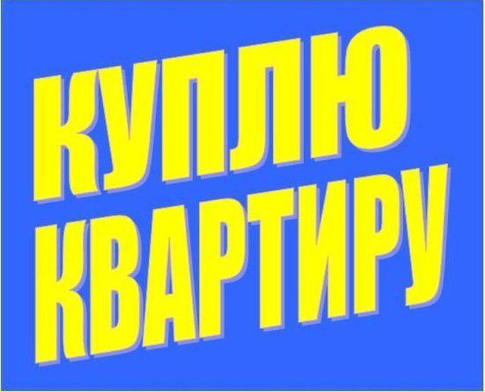 4e5690d237dee Куплю квартиру на Нагорке под аренду: - Куплю Днепр - объявления на ...