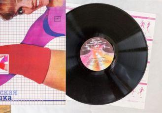 Виниловая пластинка (Vinyl) Ритмическая Гимнастика (Aerobic Exercises)