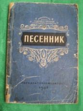 Песенник 1956 год, песни СССР, сборник песен СССР, ноты, слова 140 стр