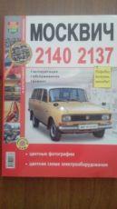 Книга Москвич 2140, 2137. Ремонт в цветных фотографиях