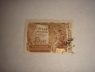 Продам марку Устав колхоза. СССР. 1969