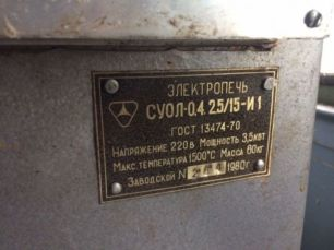 Муфельная печь, электропечь СУОЛ