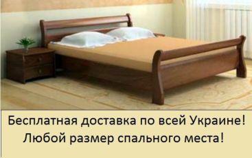 Кровать бук массив Денвер дерева.Кровать буковая деревянная двуспальна