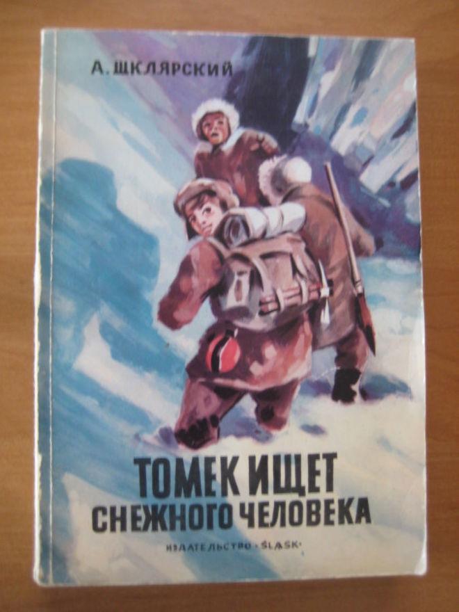 А.Шклярский