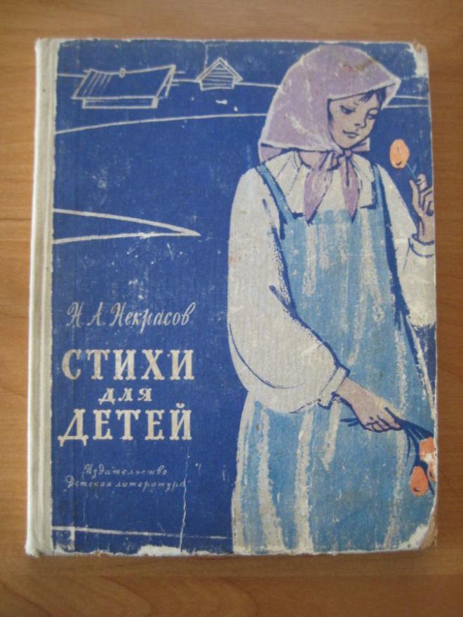Н.А.НекрасовСтихи для детей
