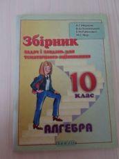 Алгебра 10 клас, Мерзляк А.Г., Полонський В.Б., Рабінович Е.М., Якір
