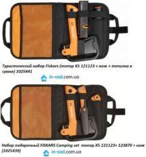 Туристический набор Fiskars (Фискарс) 1025441,1025439